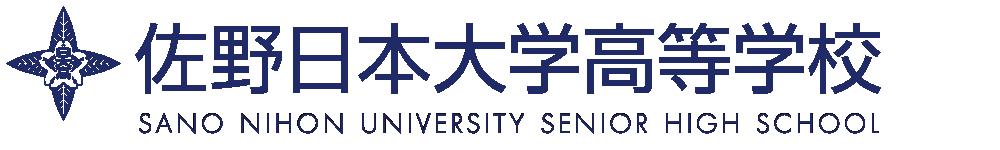 佐野日本大学高等学校