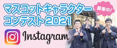 マスコットキャラクターコンテスト2021